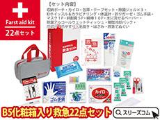 B5サイズ救急ツールセット22