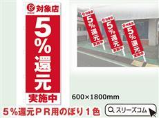 5%還元PR用のぼり1色