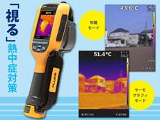 サーモグラフィー温度計デジタルカメラ