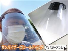 サンバイザー型フェイスシールドマスク(オリジナル名入れ印刷可能)