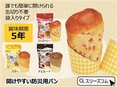 開けやすい備蓄用パン