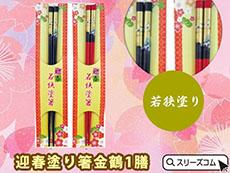 【日本製】迎春プレゼント箸1膳:金鶴