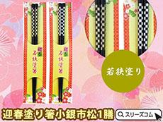 【日本製】迎春プレゼント箸1膳:小さい市松模様