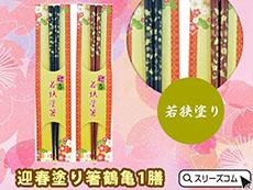 【日本製】迎春プレゼント箸1膳:鶴亀