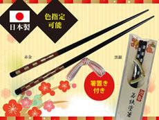 【日本製】若狭塗箸市松模様「迎春・水引箸置き付き」