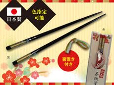 【日本製】若狭塗箸「迎春」鶴祝箸1膳(箸置き付)