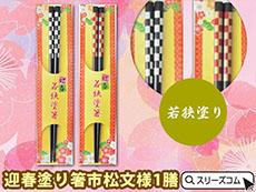 【日本製】迎春プレゼント箸1膳:大きな市松模様