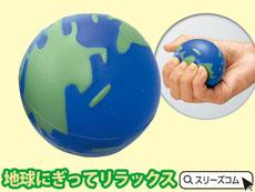 握って楽しい握力ボール:地球