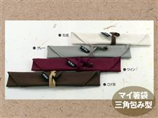 日本製マイ箸袋三角包み型(箸袋のみ)