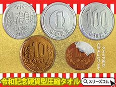 令和記念硬貨型圧縮タオル
