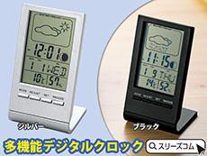 スリムデザインデスク時計