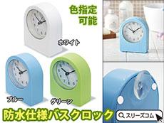 強い防滴のアナログ置時計(IPX4適合品)