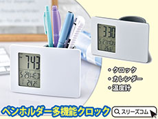記念向けペン立て付の多機能デジタル置時計