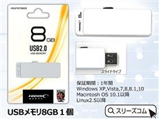 名入れ対応 USBメモリ8GB1個:ホワイト