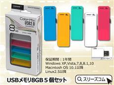 名入れ対応 USBメモリ8GB5個セット:カラー5色