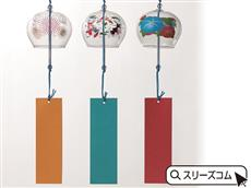 ガラス風鈴3種アソート
