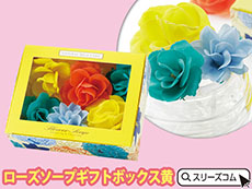 ギフト用イエローパック:紙石鹸フラワー