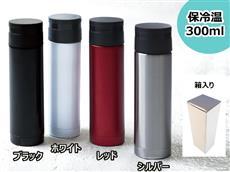 色指定可能4色マグボトル300