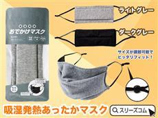 冬用ゆったりマスク(吸湿発熱素材)