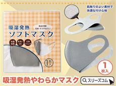 冬用ウレタンマスク1枚(吸湿発熱素材)