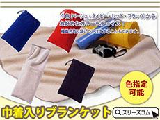 冬の人気記念品のフリースひざ掛け巾着入り