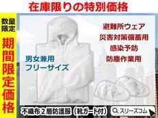 1個からOK 靴カバー付き使い捨て防護服(不織布2層)