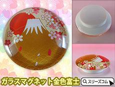 ガラスマグネット:金色富士山