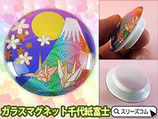 ガラスマグネット:千代紙富士山