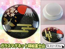 ガラスマグネット:蒔絵富士山