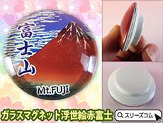 ガラスマグネット:浮世絵赤富士山