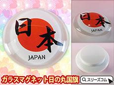 ガラスマグネット:日の丸国旗日本
