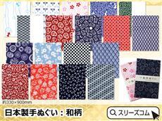日本製手ぬぐい:選べる和柄18種