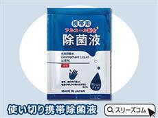 アルコール抗菌液体2ml<1000個単位>