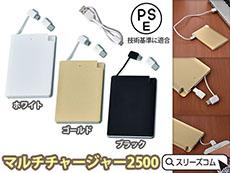 PSE対応スマホバッテリー2500mAh