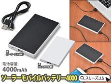 ソーラー発電バッテリー4000