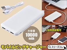 2ポートUSBバッテリー10000mAh(PSE対応)