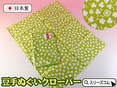 日本製プチ手ぬぐい:クローバー