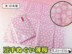 日本製プチ手ぬぐい:薄桜