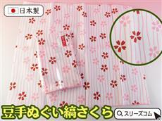 日本製プチ手ぬぐい:縞さくら