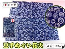 日本製プチ手ぬぐい:花火