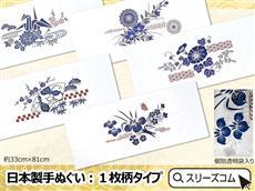 【日本製】手ぬぐい:一枚絵柄タイプ
