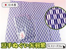 日本製プチ手ぬぐい:矢羽 紫