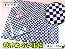 日本製プチ手ぬぐい:市松