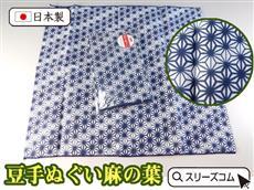 日本製プチ手ぬぐい:麻の葉