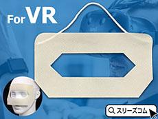 使い捨て衛生VRメガネシート