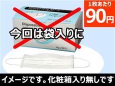 <4月27日納品>使い捨てマスク1枚90円<予約対応>