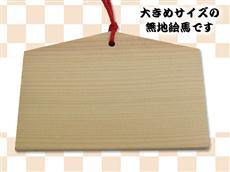 木製無地絵馬 赤紐添付タイプ