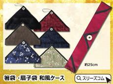 箸袋・扇子袋 和風ケース