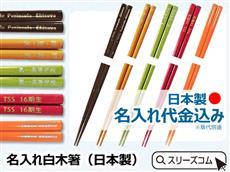 【名入れ対応】国産純正白木箸(日本製)+OPP袋入