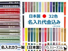 名入れ箸対応品28カラー箸(日本製)※OPP袋入り